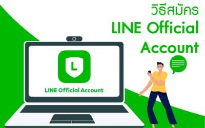 วิธีสมัคร LINE Official Account
