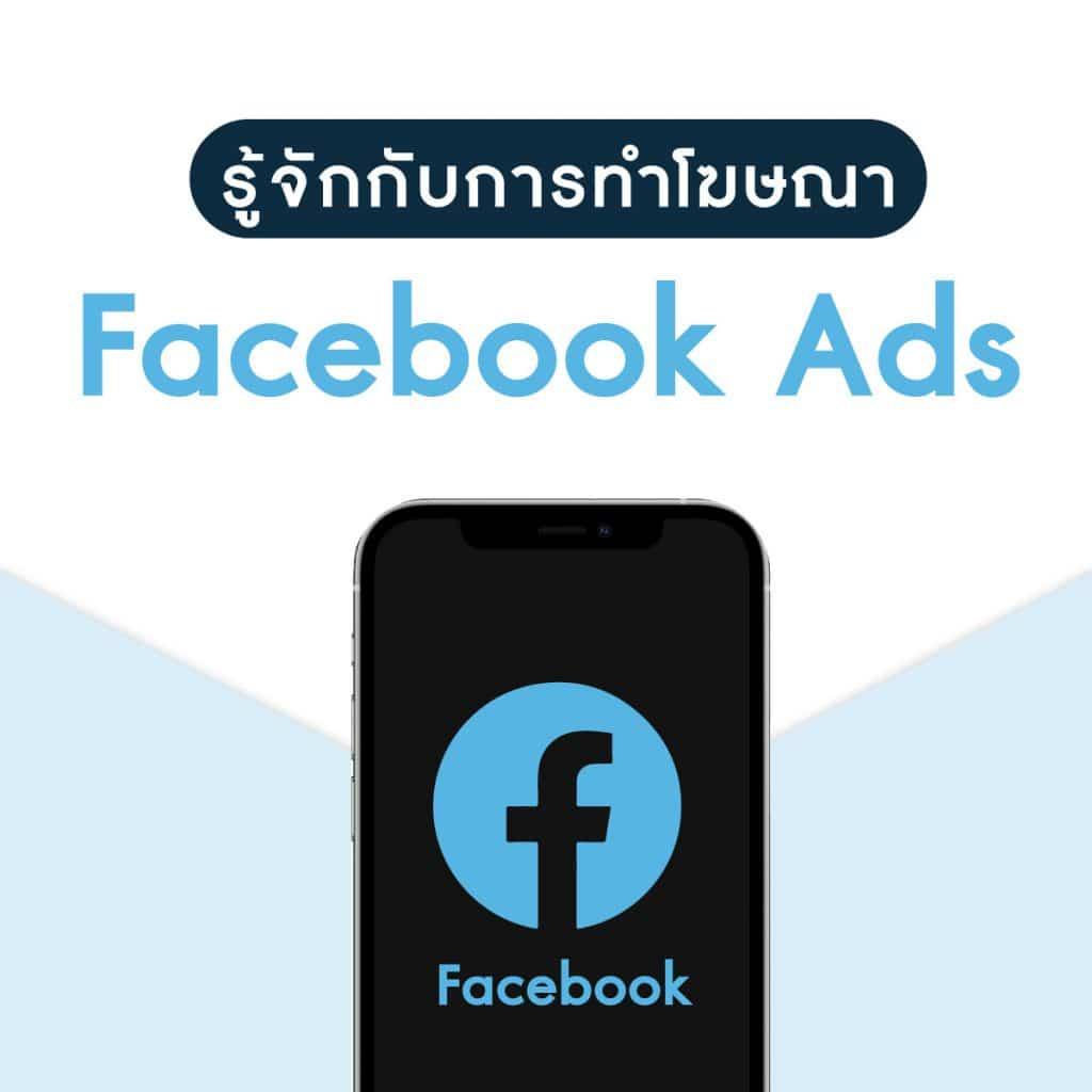 องค์ประกอบ Facebook Ads