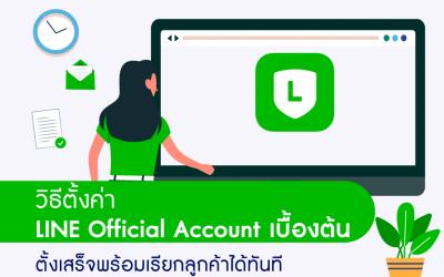 วิธีตั้งค่า LINE Official Account เบื้องต้น ตั้งเสร็จพร้อมเรียกลูกค้าได้ทันที