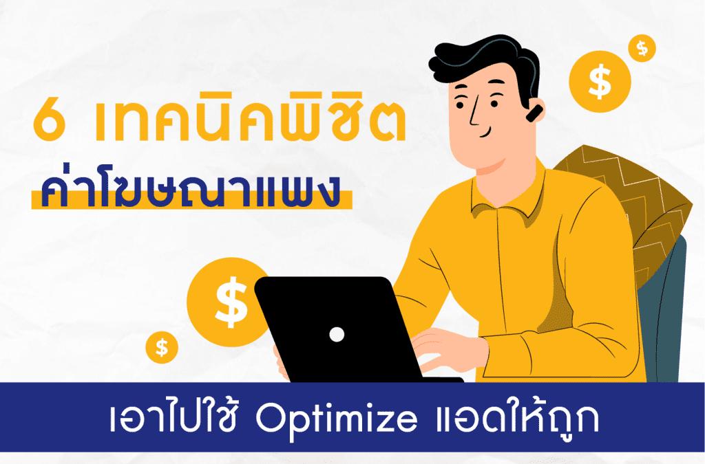 6 เทคนิค พิชิตค่าโฆษณาแพง เอาไปใช้ Optimize แอดให้ต้นทุนถูก