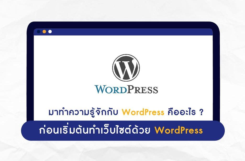 มาทำความรู้จักกับ WordPress คืออะไร ? ก่อนเริ่มต้นทำเว็บไซต์ด้วย WordPress