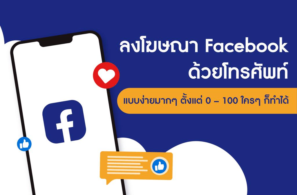ลงโฆษณา Facebook ด้วยโทรศัพท์แบบง่ายมากๆ ตั้งแต่ 0 – 100 ใครๆ ก็ทำได้