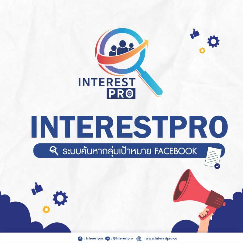 InterestPRO