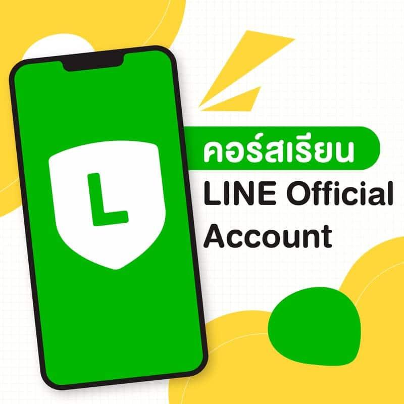 คอร์สเรียน LINE Official Account