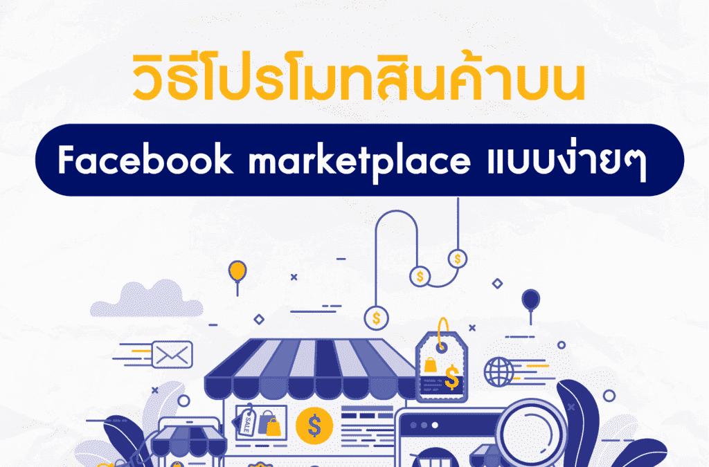 วิธีโปรโมทสินค้าบน Facebook Marketplace แบบง่ายๆ พร้อมทริคสุดเจ๋ง