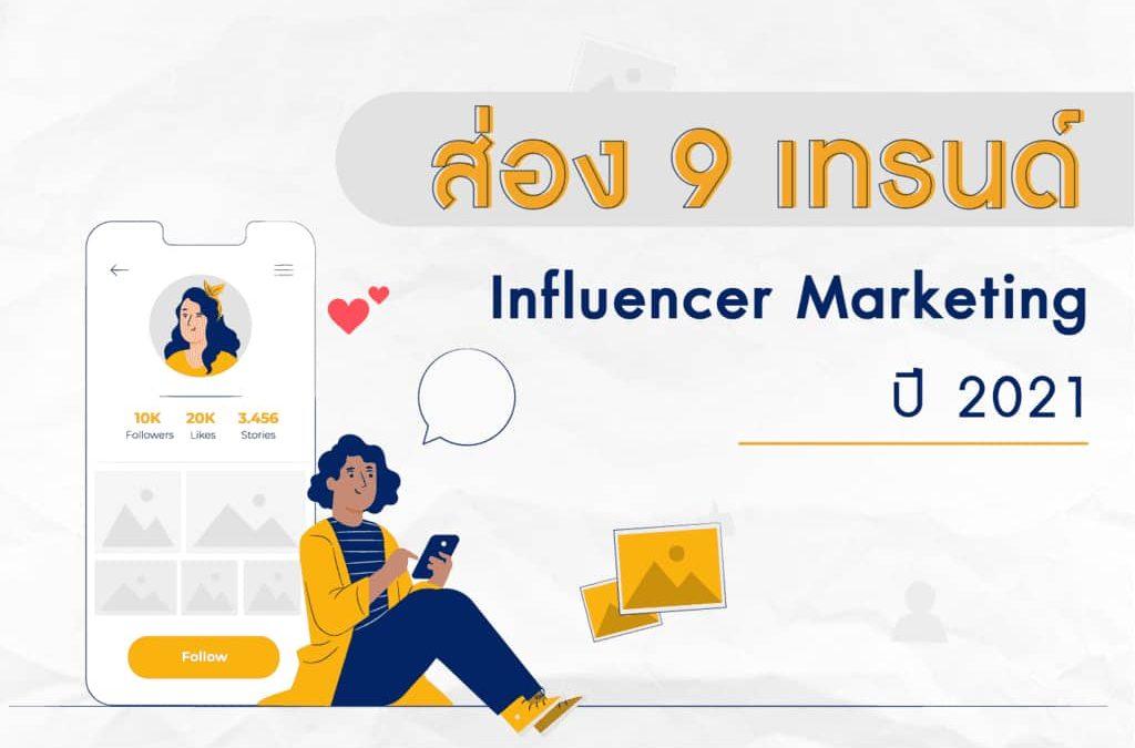 ส่อง 9 เทรนด์ Influencer Marketing ปี 2021 ที่น่าสนใจ