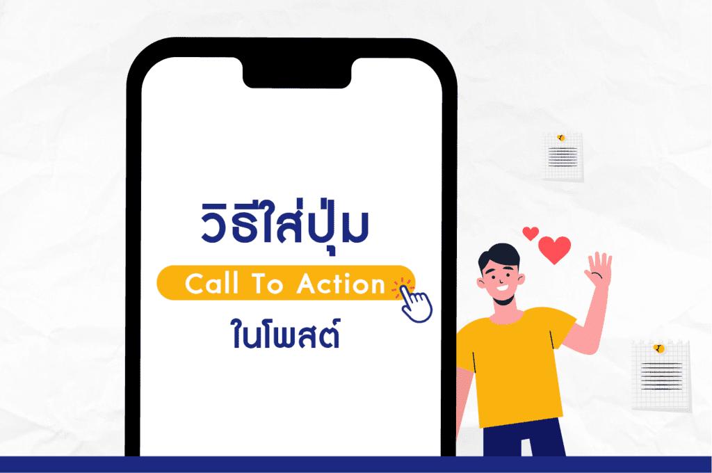 วิธีการใส่ปุ่ม Call To Action