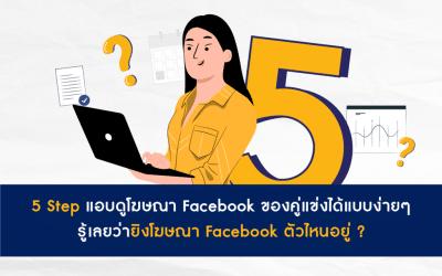 5 Step แอบดูโฆษณา Facebook ของคู่แข่งได้แบบง่ายๆ รู้เลยว่ายิงโฆษณา Facebook ตัวไหนอยู่ ?