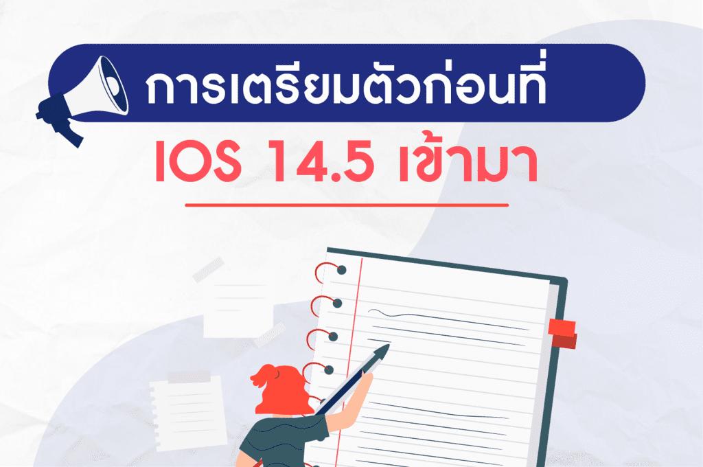รับมือกับ IOS14