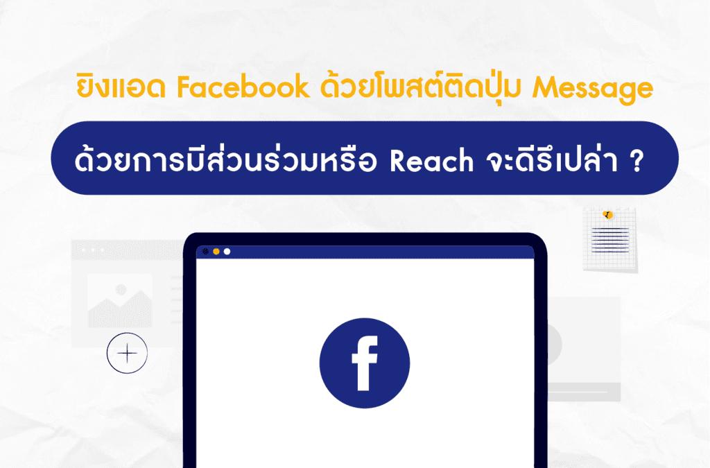ทำโฆษณา Facebook ด้วยโพสต์ที่ติดปุ่ม Call To Action ด้วยวัตถุประสงค์ไหนดี?