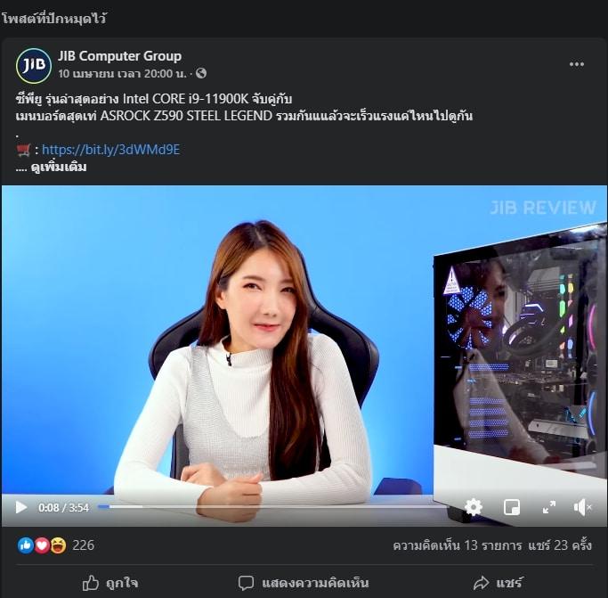 JIB คอมพิวเตอร์
