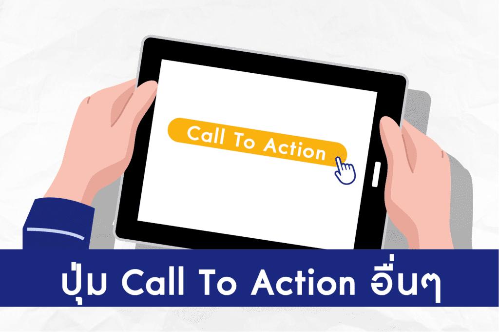 ปุ่ม Call To Action คือ