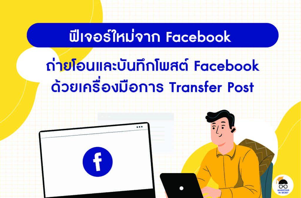 ฟีเจอร์ใหม่จาก Facebook ถ่ายโอนและบันทึกโพสต์ Facebook ด้วยเครื่องมือการ Transfer Post