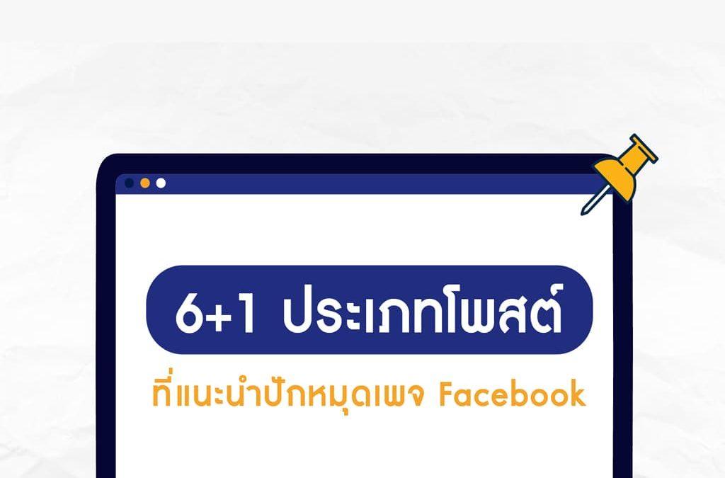6+1 ประเภทโพสต์ที่แนะนำปักหมุดโพสต์ในเพจ Facebook ที่คุณควรใช้