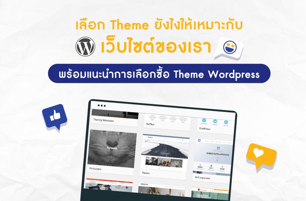 เลือก Theme ยังไงให้เหมาะกับเว็บไซต์ของเรา พร้อมแนะนำการเลือกซื้อ Theme Wordress