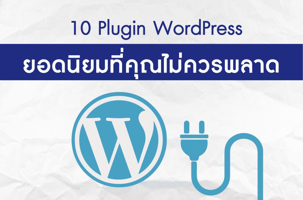 10 Plugin WordPress ยอดนิยมที่คุณไม่ควรพลาด ควรมีติดไว้ในเว็บไซต์