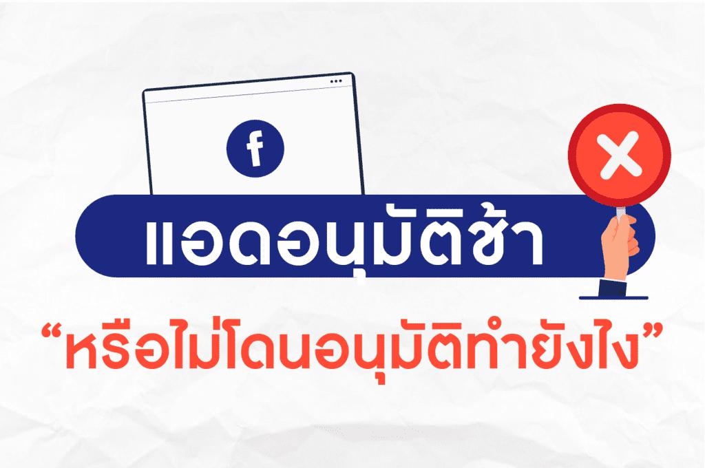 แอด Facebook ไม่อนุมัติ