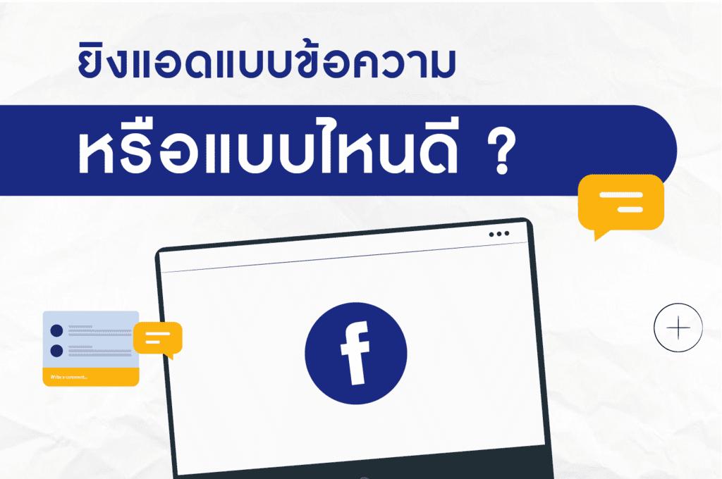 ยิงโฆษณา Facebook ข้อความ