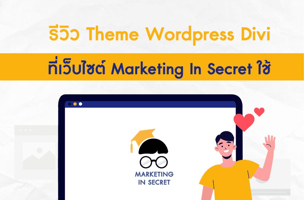 รีวิว Theme WordPress Divi ที่เว็บไซต์ Marketing In Secret ใช้