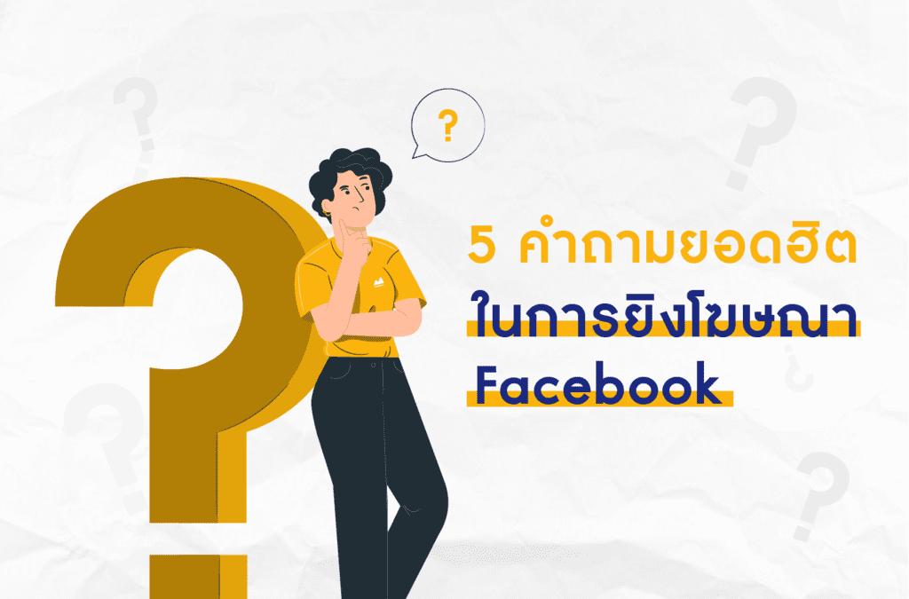 ตอบ 5 คำถามยอดฮิตในการยิงโฆษณา Facebook สำหรับมือใหม่
