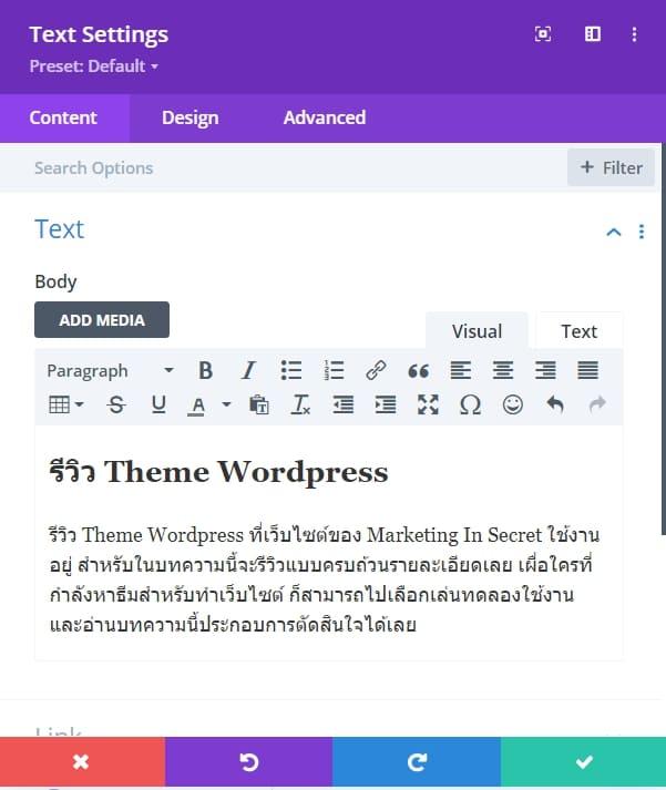 วิธีติดตั้งฟ้อน WordPress