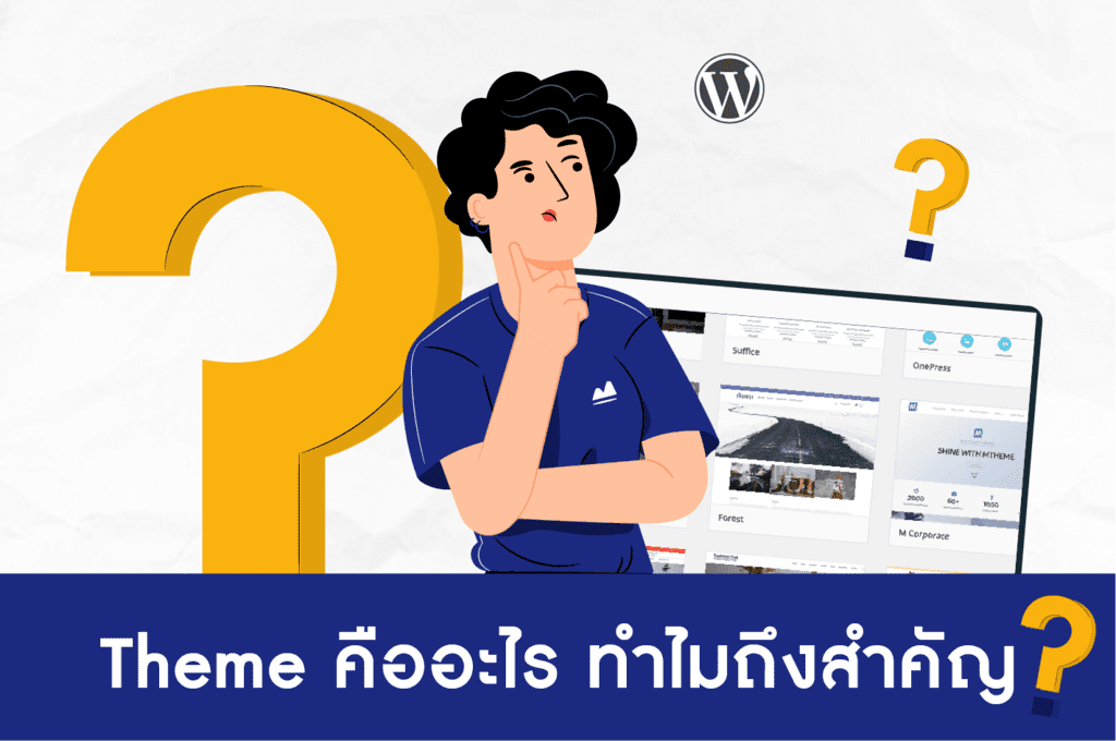 ธีม WordPress คืออะไร