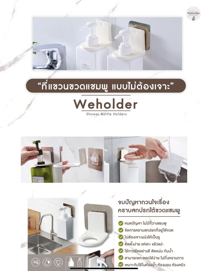 ตัวอย่างเว็บ Weholder