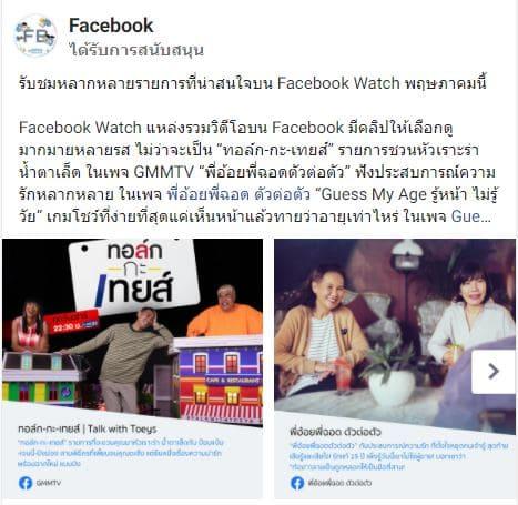 โฆษณาบน facebook