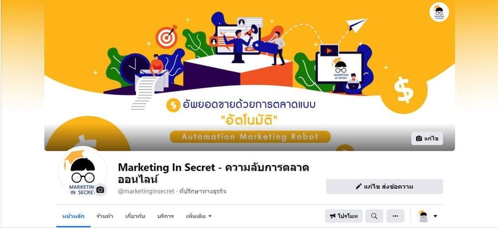เพจ facebook