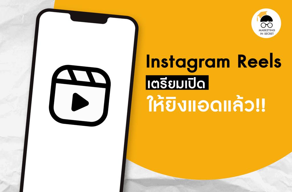 สายยิงแอด Instagram เตรียมเฮ บน Instagram Reels เตรียมเปิดให้ยิงแอดแล้ว