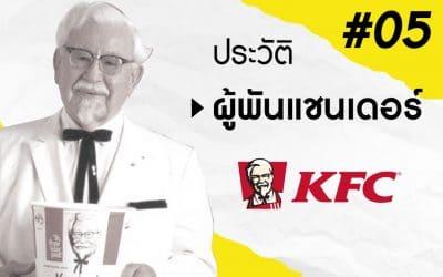 22 ครั้งแห่งความล้มเหลว กลายมาเป็นไก่ทอดชื่อดังระดับโลกในชื่อ KFC ได้อย่างไร ?