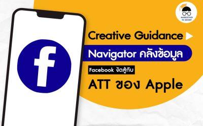 Creative Guidance Navigator คลังข้อมูล Facebook งัดสู้กับ ATT ของ Apple