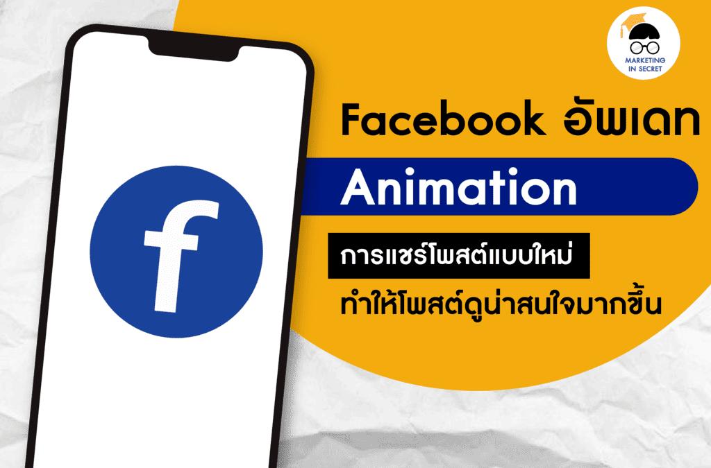 Facebook Animation