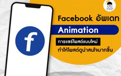 Facebook อัพเดท Animation การแชร์โพสต์แบบใหม่ ทำให้โพสต์ดูน่าสนใจมากขึ้น