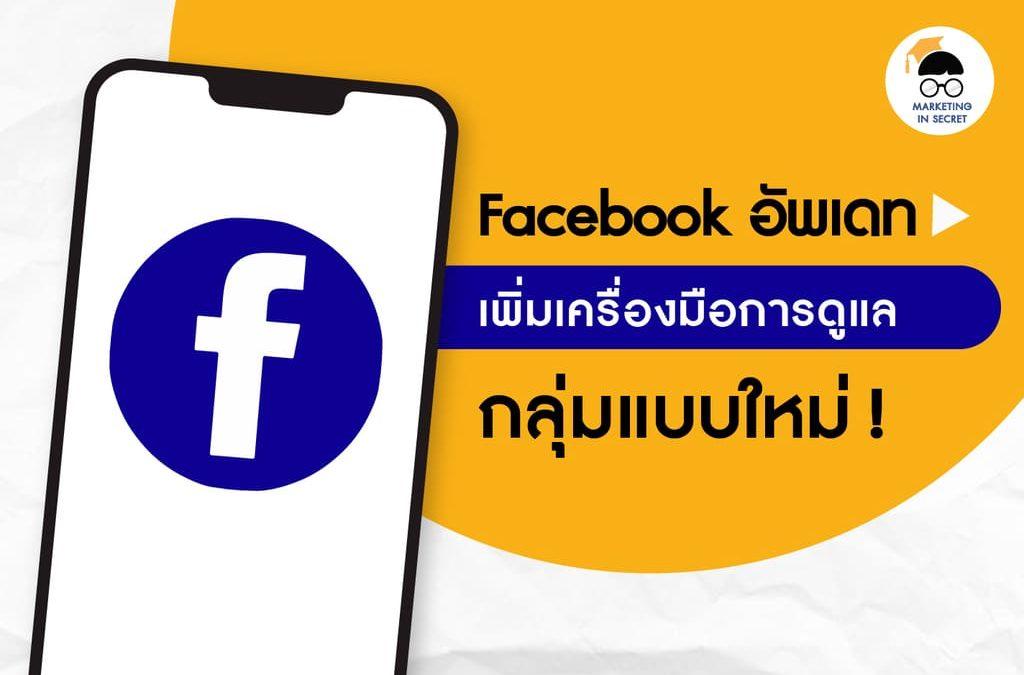 Facebook อัพเดทเพิ่มเครื่องมือการดูแลกลุ่มแบบใหม่ ป้องกันสแปมลิงค์ได้