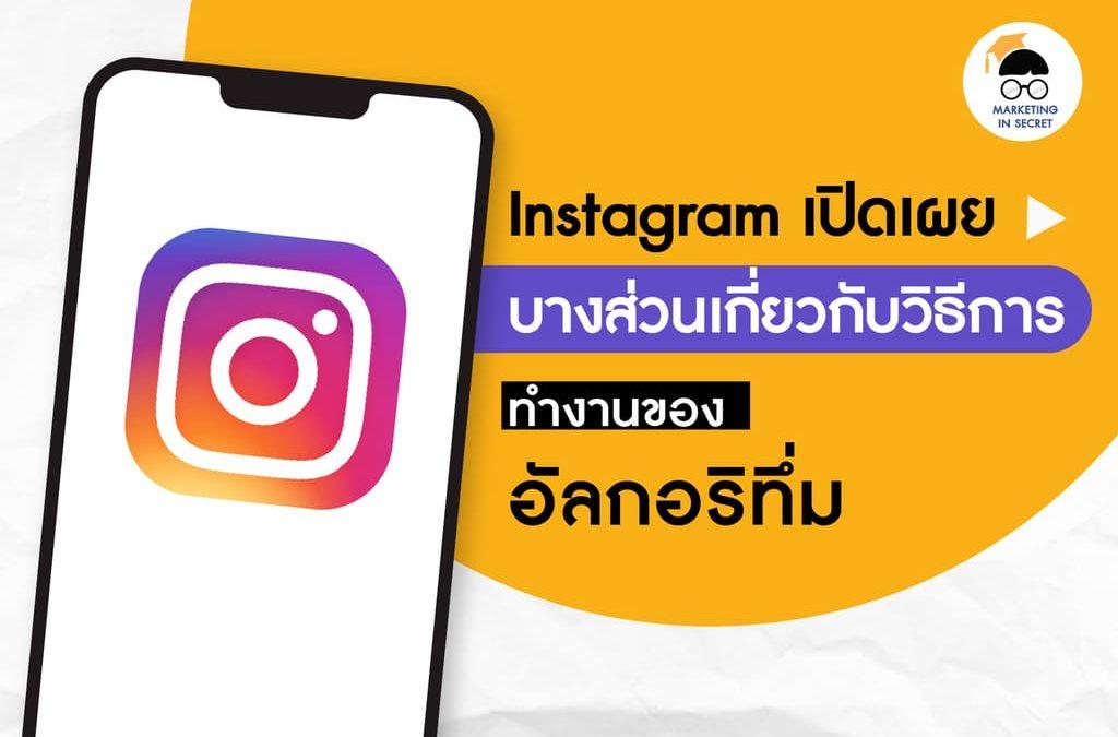 วิธีเอาชนะ IG และอัปเดต Instagram Algorithm โดยตรงจากแพลตฟอร์มเอง
