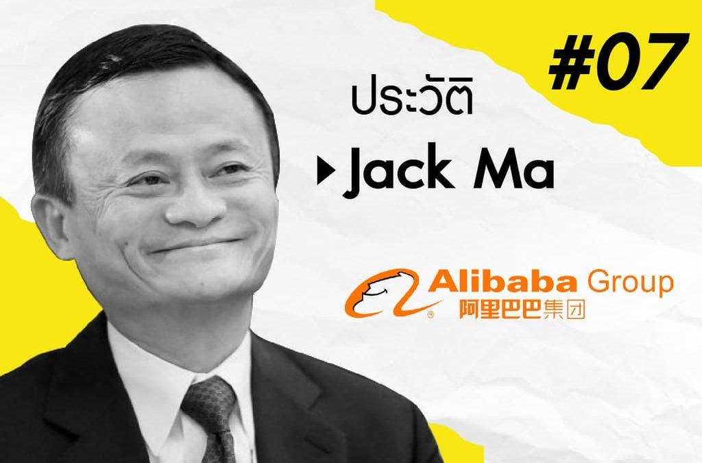 ประวัติ Jack Ma ผู้ก่อตั้งอาณาจักร Alibaba Group บริษัทยักษ์ใหญ่ระดับโลก