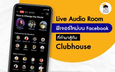 Live Audio Room ฟีเจอร์ใหม่บน Facebook ที่ทำมาสู้กับ Clubhouse