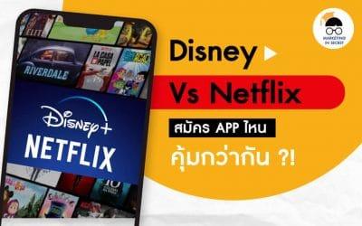 เทียบกันหมัดต่อหมัดระหว่าง Netflix Vs Disney  อันไหนดีกว่ากัน