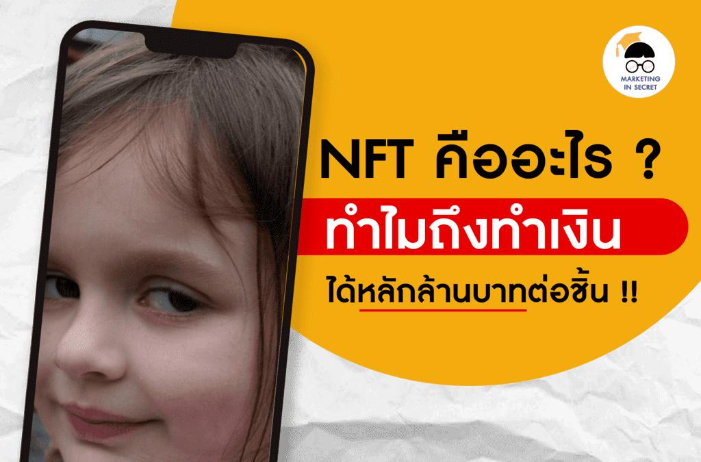 NFT คืออะไร