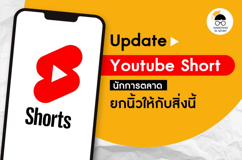 YouTube Short Video
