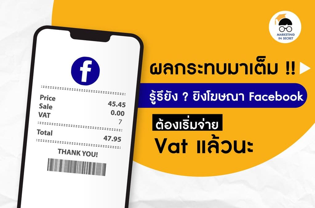 ผลกระทบมาเต็ม !! รู้รึยัง ? ยิงโฆษณา Facebook ต้องเริ่มจ่าย Vat แล้วนะ