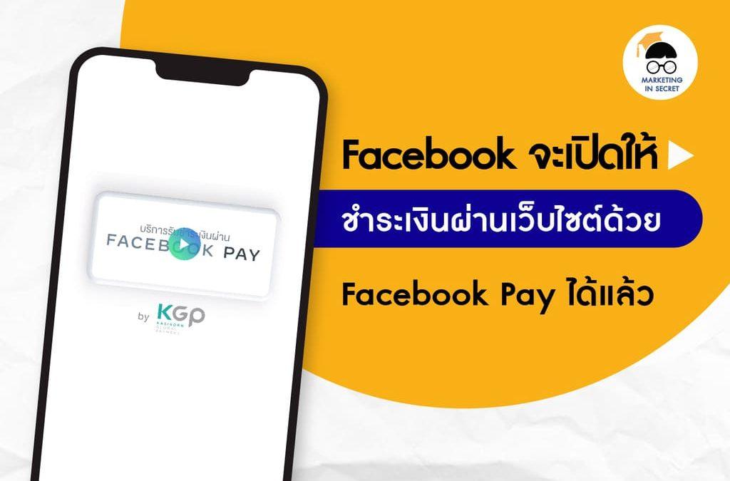 ชำระเงินบนเว็บไซต์ง่ายๆ ด้วย Facebook Pay ฟีเจอร์ใหม่ที่เตรียมใช้กับเว็บไซต์