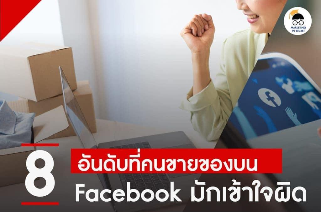 8 เรื่องที่คนขายของบน Facebook มักเข้าใจผิดมาโดยตลอด