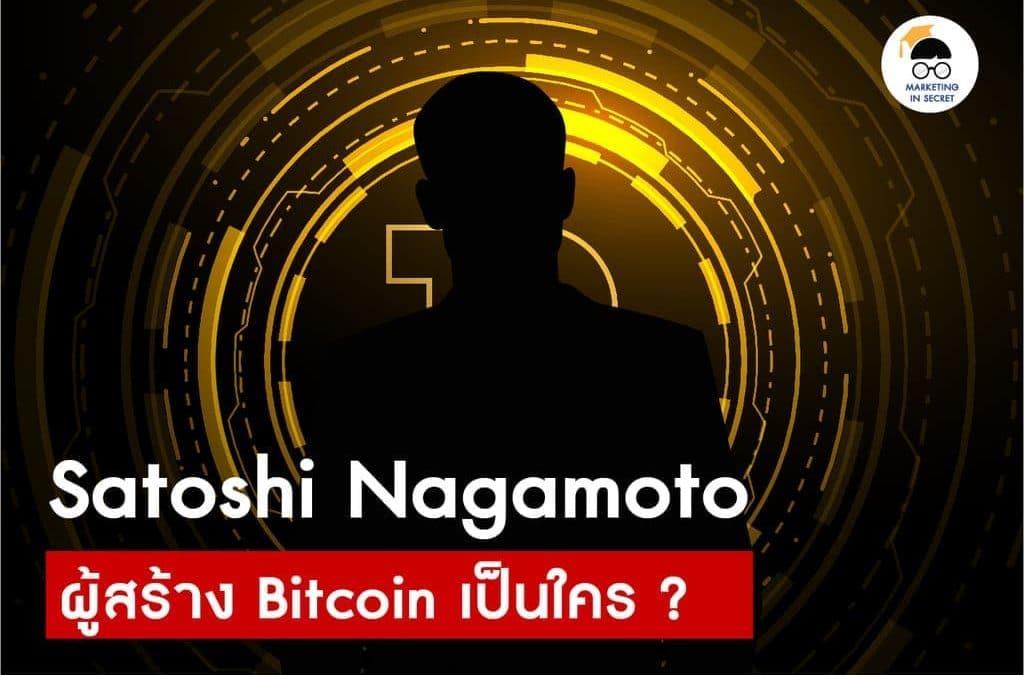 Satoshi Nakamoto ผู้สร้าง Bitcoin เป็นใคร ? มีเปิดเผยบางส่วนแล้ว