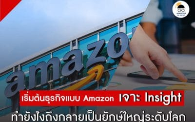 เริ่มทำธุรกิจแบบ Amazon เจาะ Insight ทำยังไงถึงกลายเป็นยักษ์ใหญ่ระดับโลก