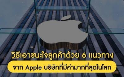 วิธีเอาชนะใจลูกค้าด้วย 6 แนวทางจาก Apple บริษัทที่มีค่ามากที่สุดในโลก