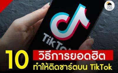 อยากให้ TikTok ปังต้องมาดูกับ10 วิธีการยอดฮิต ทำให้ติดชาร์ตบน TikTok