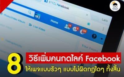 8 วิธีเพิ่มยอดไลค์ Facebook ให้เพจแบบรัวๆ ยอดปังดังกระจาย