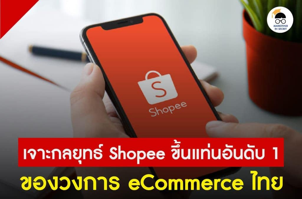 รู้ไว้ไม่เสียหาย ! เจาะกลยุทธ์ Shopee ขึ้นแท่นอันดับ 1 ของวงการ eCommerce ไทยได้อย่างไร ?